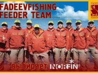 Команда FADEEV FISHING FEEDER TEAM выбирает одежду NORFIN