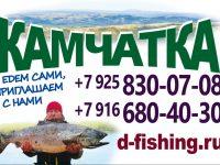 Рыбалка на Камчатке – мечта настоящего рыболова