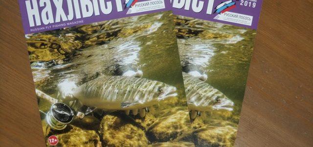 Единственное регулярное нахлыстовое печатное издание снова в продаже! Самый широкий ассортимент товаров для нахлыста в интернет-магазине ФишБизнес