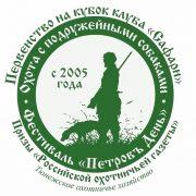 Первенство по охоте с подружейными собаками на Кубок клуба Сафари и призы РОГ